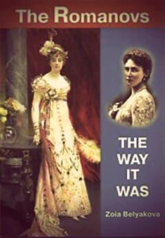 The Romanovs: The Way It Was by Zoia Belyakova